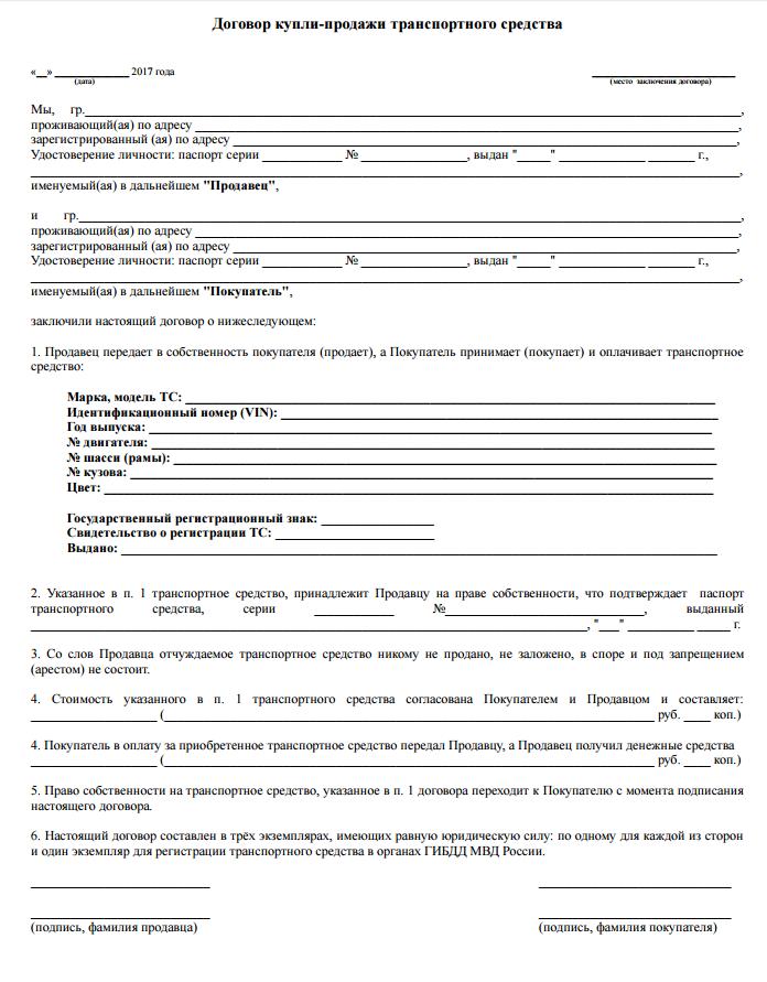 Размер штрафа за просрочку регистрации автомобиля