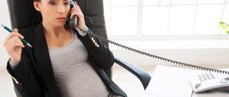 Защита прав беременных женщин по трудовому кодексу