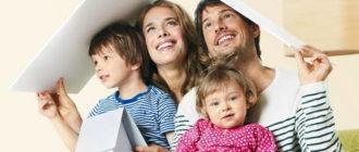 Компенсация многодетным семьям в размере 450 тысяч рублей