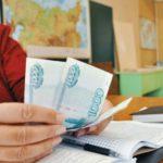 учитель и деньги