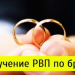 получение рвп по браку с гражданином РФ