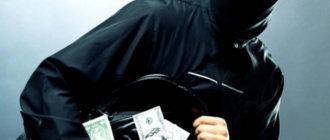 преступник с деньгами