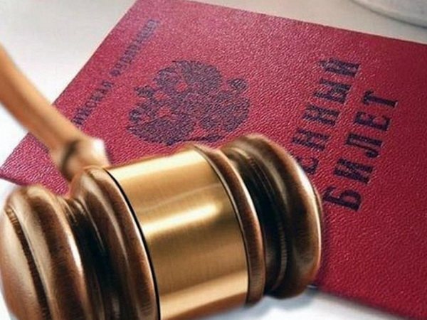 молоточек судьи и военный билет