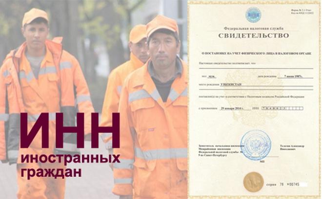 Как получить инн иностранцу в России, как узнать инн иностранца по паспорту