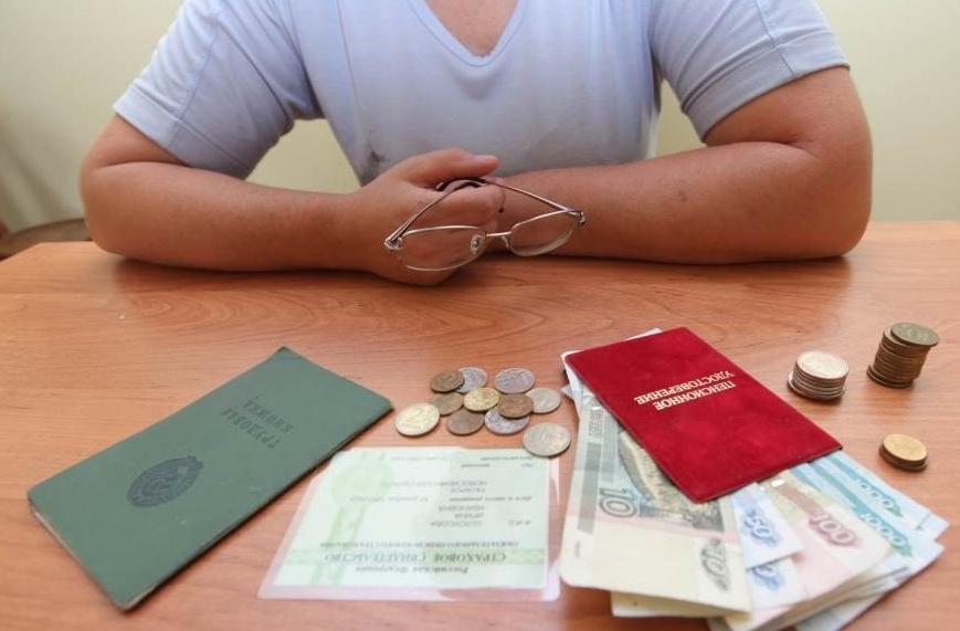 пенсионное и социальный работник
