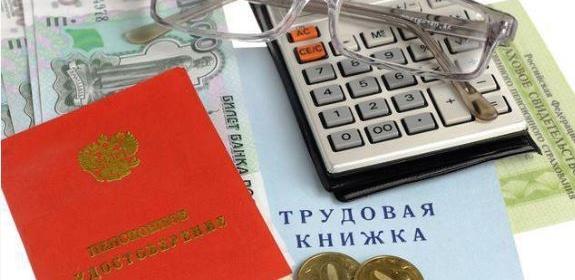 трудовая книжка и калькулятор