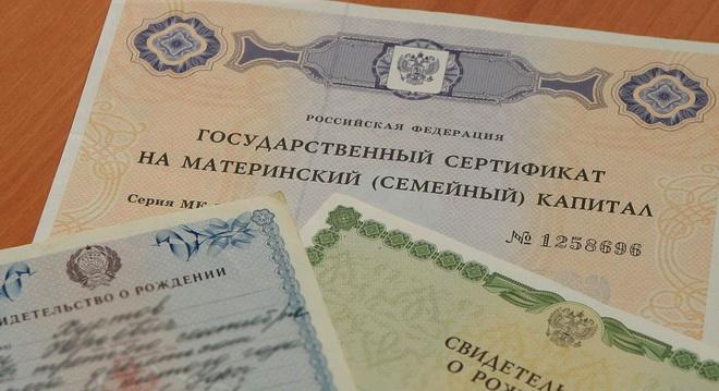 сертификат маткапитал