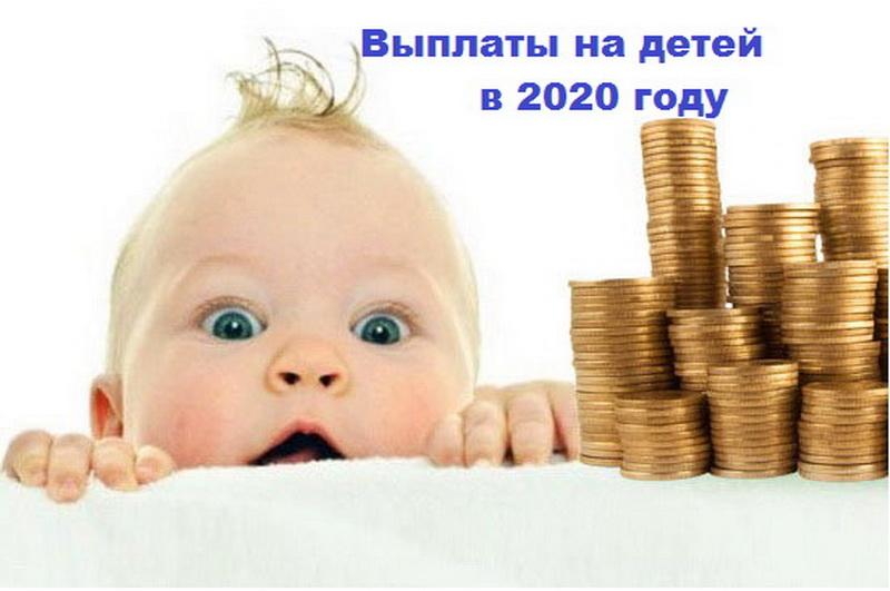 Выплаты на детей до 3 лет в 2020 году