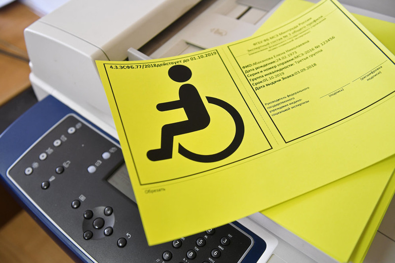 упрощенное оформление инвалидности
