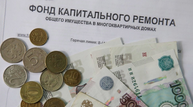 фонд капитального ремонта