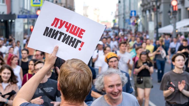 Несанкционированный митинг в 2021 - закон, штраф, ответственность