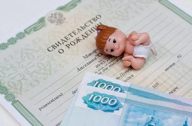свидетельство и деньги