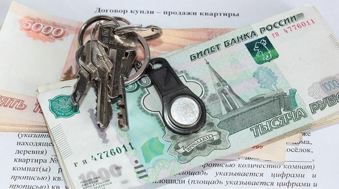 деньги ключи и договор